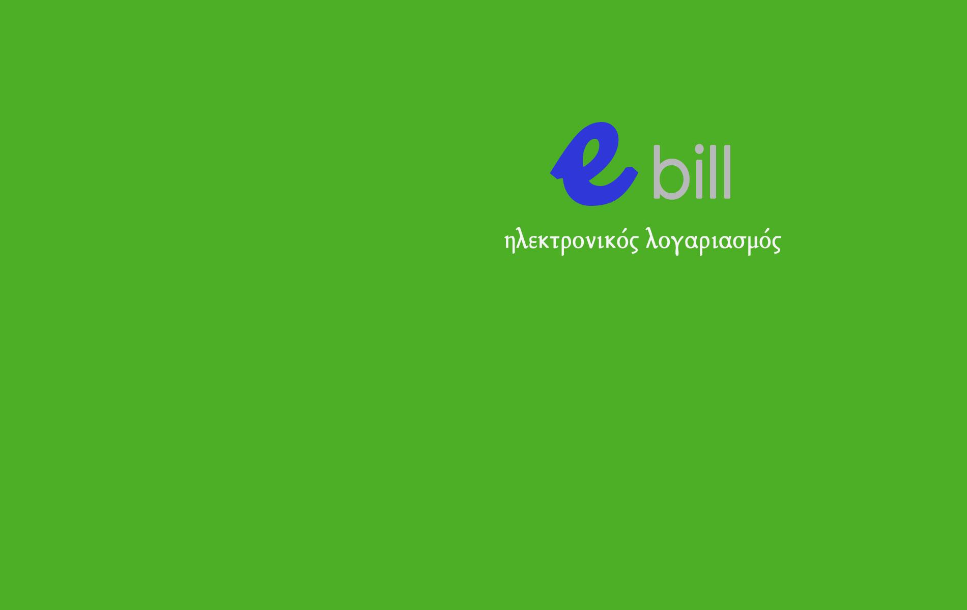 Εγγραφείτε στο e bill της ΔΕΥΑΠ